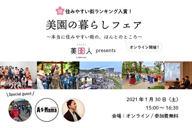 住みやすい街ランキングに入賞の「浦和美園」(さいたま市)、『美園の暮らしフェア』本当に住みやすい街の、ほんとのところ~ゲ...