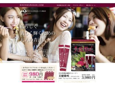 美容系の赤い青汁「美健紫咲(びけんむらさき)」のオフィシャル通信販売サイトが11月1日よりオープン!
