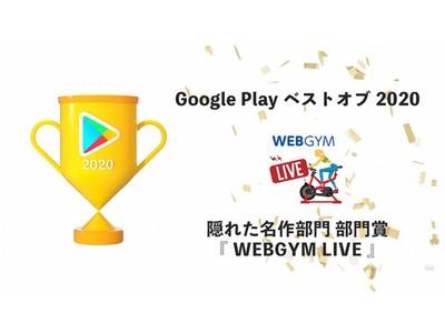 「WEBGYM LIVE」が「Google Play ベスト オブ 2020」隠れた名作部門の部門賞を受賞!
