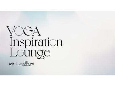 東急スポーツオアシス × LIFE TUNING DAYS YOGA INSPIRATION LOUNGE 人気講師プロデュースによるヨガコンテンツリレーを7月から開講!