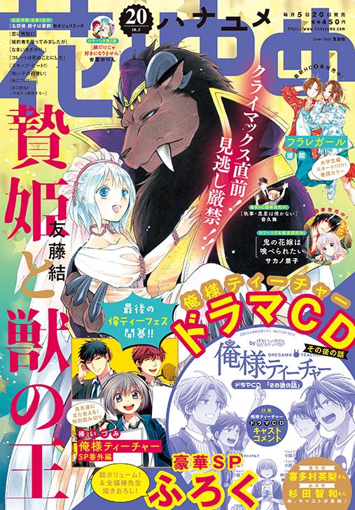 最後の「俺ティー」フェスはドラマCD&SP番外編!! 口絵にはメインキャストによるコメントも!! 『花とゆめ』20号9月19日発売!!
