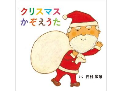 クリスマス絵本の新定番「クリスマスかぞえうた」(西村敏雄/コドモエのえほん)が10月28日に発売!