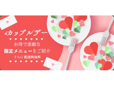 < 3日間限定:6月12日(金)~14日(日)>「カップルデー」特集ページで恋人向け限定セットの提供を開始
