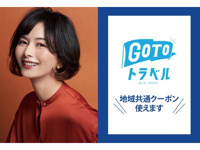 【美容室TAYA】「GoToトラベルキャンペーン」に参加!「地域共通クーポン」の取扱いをスタート!