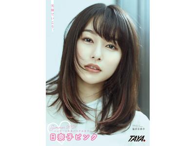 【美容室TAYA】 Summer2021キャンペーン パステルカラー「日奈子ピンク」を2021年6月1日より開催!