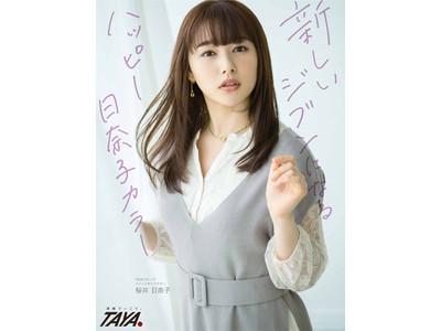 【美容室TAYA】 Autumn2021キャンペーン「ハッピー日奈子カラー」を2021年9月1日より開催!
