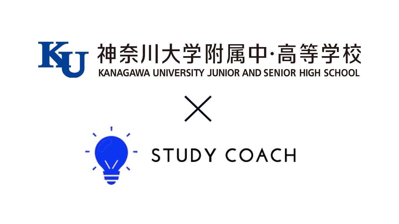 スタディコーチ、神奈川大附属中高と提携し、「東大合格プロジェクト」を開始。