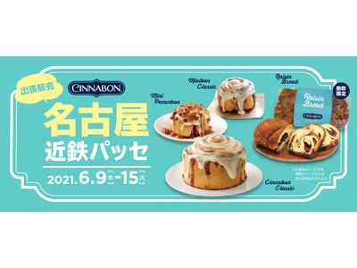 シナモンロール専門店「シナボン」が再び名古屋で出張販売を開催!