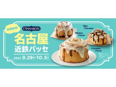 シナモンロール専門店「シナボン」が名古屋で出張販売を開催!