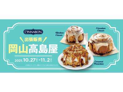シナモンロール専門店「シナボン」が岡山で出張販売を開催!