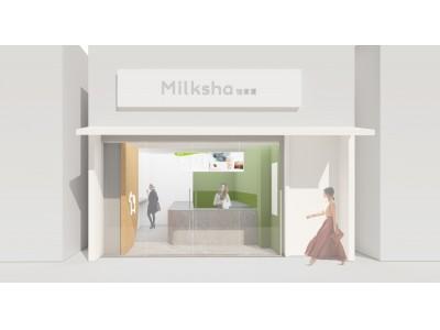 牧場生まれの台湾ドリンクブランド「Milksha」、日本第3号店が11月26日(火)下高井戸にOPEN!