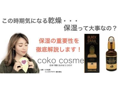 日本ではココでしか買えない韓国コスメを取り揃える「coko cosme」が「Live Shop!」にてチャンネルを開設!出演者には美容家で活躍する清川芽生さんが出演決定!