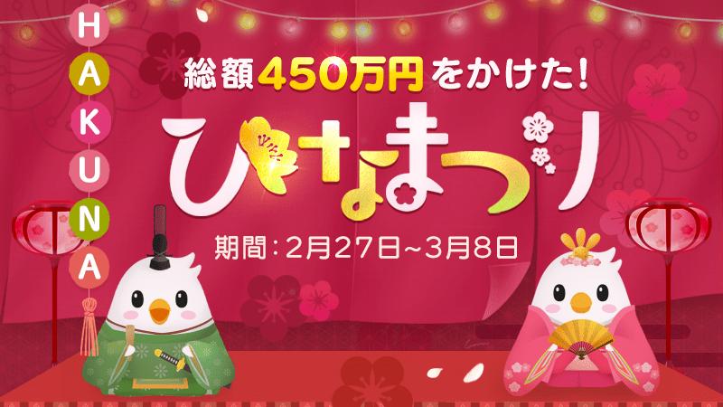 ライブ配信アプリ「Hakuna Live」賞品総額450万円のひなまつりイベントを開催!