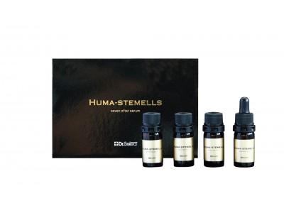 【新発売】究極のエイジングケアアイテム登場!ヒト幹細胞培養液の原液を90%配合し、表層と深部に働きかける美容液
