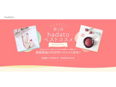 美容メディア「hadato」リニューアル記念企画!最大100万円 コスメ1年分が当たる『hadatoベストコスメキャンペーン』開催