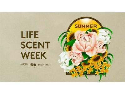 「おうち x 季節感」をテーマに、ウィズコロナにおける室内空間のヒントをレクチャー!香水ブランドとインテリアブランドがタッグを組んだ「Life Scent Week(ライフセントウィーク)」初開催!