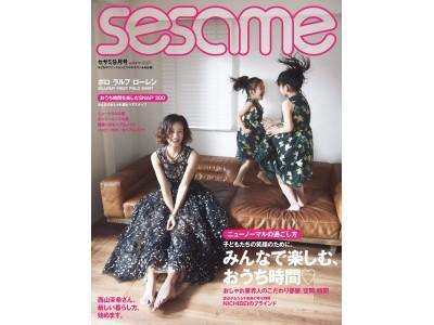 モデル・西山茉希さんが新しい暮らし方「おうちでドレス」を自宅で披露!親子向けライフスタイル誌『sesame』9月号表紙に2人のお子さんと登場