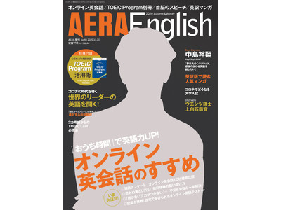Hey! Say! JUMP中島裕翔が表紙に登場!「おうち時間」で英語力をアップさせるなら「AERA English 2020 Autumn & Winter」