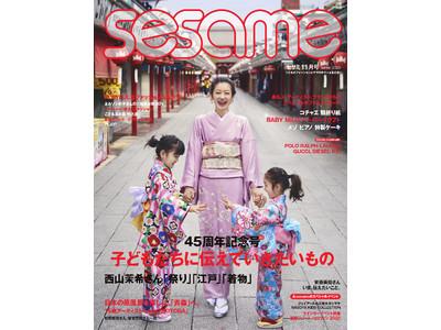 モデル・西山茉希さんのInstagramでも話題!親子向けライフスタイル誌『sesame』11月号で2人のお子さんと着物で浅草散策