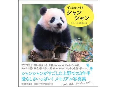 上野動物園の子パンダ・シャンシャンとの3年半の思い出いっぱい!メモリアル写真集『ずっとだいすきシャンシャン』発売
