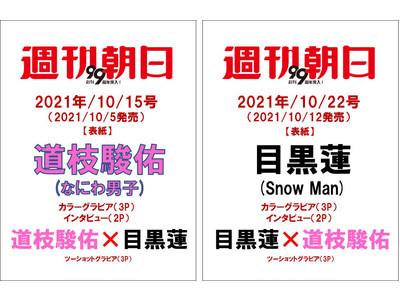 道枝駿佑さんと目黒蓮さんの単独初表紙が「週刊朝日」を連続で飾ります!