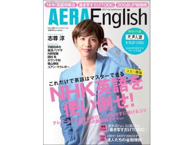 志尊淳がNY修行の日々を語る!『AERA English 2017春夏号』3月24日発売