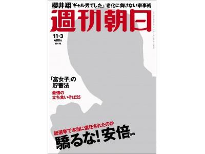 櫻井翔さんが「週刊朝日」の表紙、グラビア、インタビューに登場!