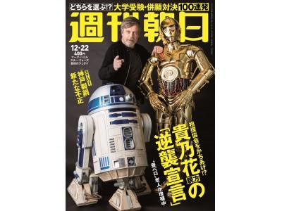 スター・ウォーズ、R2-D2、C-3POと34年ぶりの3ショット!? ルーク役のマーク・ハミルさんが、「週刊朝日」の表紙に登場!