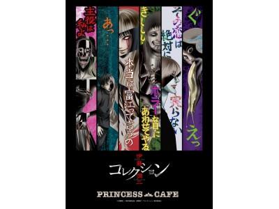 伊藤潤二『コレクション』×プリンセスカフェのコラボが決定!林ゆうきによる本作のサウンドトラックの発売も!!