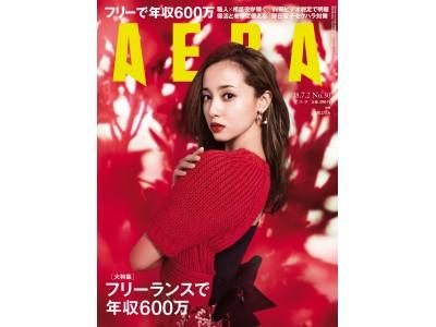 フリーランスで年収600万円稼ぐ!「AERA」(6月25日発売号)が特集