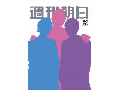 KAT-TUNの3人が初めて「週刊朝日」の表紙を飾ります!完全復活、「心配かけた分、楽しませます!」
