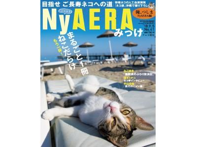 """まるごと1冊ネコニュース AERAが""""ネコ化""""した「NyAERA(ニャエラ)みっけ」を8月27日に発売!/初めての夏バージョン! すべてのネコと、ネコを愛するヒトのために"""