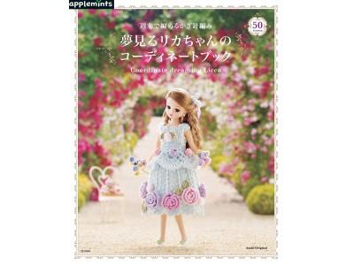 【Amazon編み物ジャンル1位!】『夢見るリカちゃんのコーディネートブック』が大人気