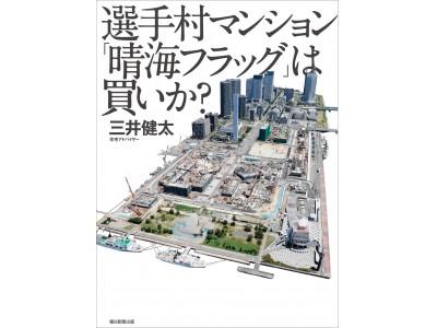 『選手村マンション「晴海フラッグ」は買いか?』出版記念セミナー&無料ミニ個別相談会を開催!5月12日