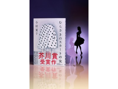 「トカゲのように走り続けて…」 芥川賞・今村夏子さんへ高樹のぶ子さんが贈呈式でエール!  今村さんは受賞...