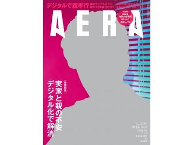 木村拓哉さんがAERA表紙に登場!蜷川実花さん撮り下ろし 人気漫画「あたしンち」の連載も開始!