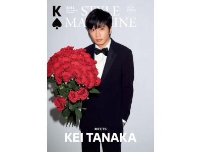初出し田中圭が20カット以上! 20周年にふさわしいファン待望のムックは1月15日発売!