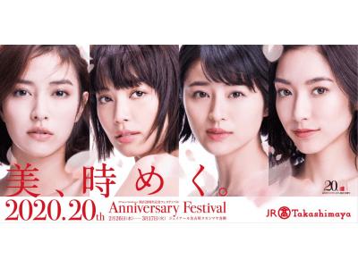 【名古屋タカシマヤ】「開店20周年記念フェスティバル」を開催
