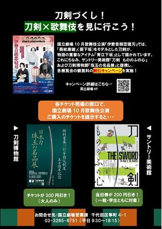 【10月歌舞伎公演】サントリー美術館・刀剣博物館との提携割引を実施!