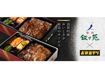 「焼肉 叙々苑」のお弁当を弁当デリバリーサイト「お弁当デリ」にて販売開始