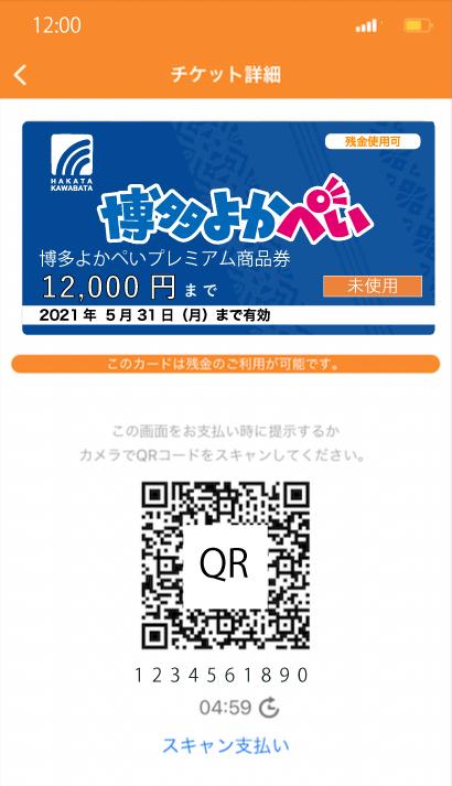 博多「川端通商店街」が発行する電子プレミアム商品券『博多よかぺい』の提供を開始しました