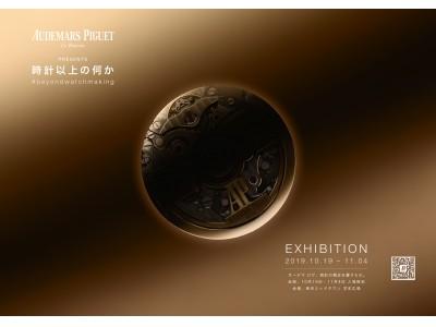 スイスの高級時計ブランド  オーデマ ピゲの職人の技が東京へ