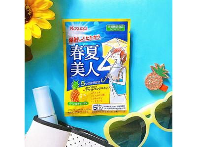 春日井製菓が提案する、1日3粒のおいしい新・キレイ習慣!春夏の強い陽射しとたたかう5つの成分を配合したキャンディを新発売!