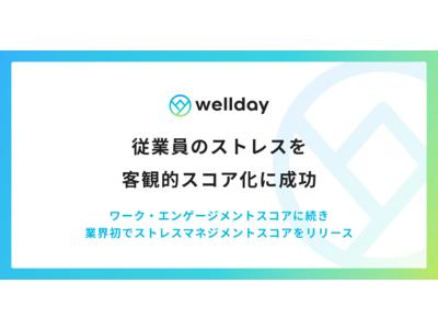 従業員のストレスを客観的スコア化予測に成功、株式会社welldayはワーク・エンゲージメントに続き業界初でストレスマネジメントスコアをリリース