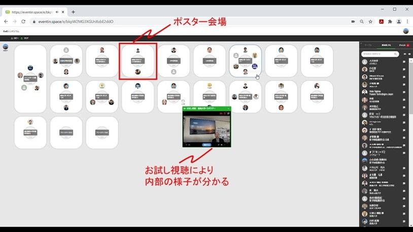ブイキューブと電子情報通信学会、オンラインイベントプラットフォーム「EventIn」を活用した「学会... 画像