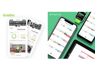 夫婦のお金の管理・貯金アプリ「OsidOri(オシドリ)」、カレンダーシェアアプリ「TimeTree」とサービス連携を開始!