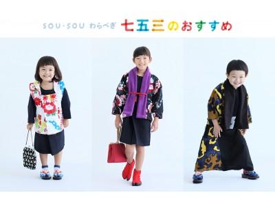 七五三のキッズコーデ 京都からSOU・SOUが提案する「こども和服」