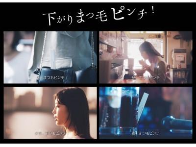 <KATE「下がりまつ毛」実態調査> 約4人に3人がまつ毛が下がっている日本人女性下がりまつ毛になりやすいのは「湿気の多い時」