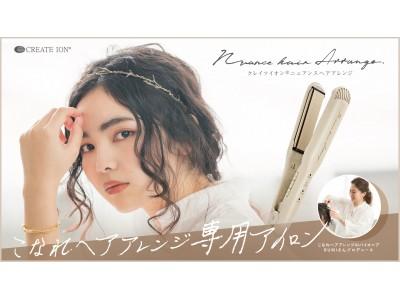 SNSフォロワー数30万人超! 大人気ヘアメイクアーティスト土田瑠美が、こなれヘアアレンジ専用アイロンをプロデュース