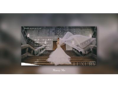 """【業界初】""""ウェディングフォトをもっと自由に""""ありそうでなかった日本初の新しいロケーションフォトサービス『Marry Me(メリーミー)』がOPEN"""